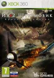 Ил-2 Штурмовик. Крылатые хищники