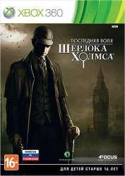 The Testament Of Sherlock Holmes / Последняя воля Шерлока Холмса