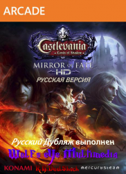 Castlevania - Lords of Shadow. Mirror of Fate HD