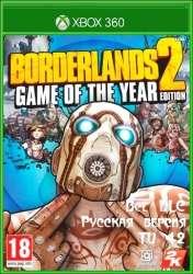 Borderlands 2 + ALL DLC
