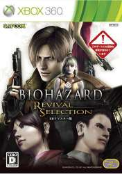 Biohazard. Revival Selection