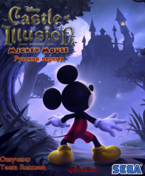 Disney. Castle of Illusion starring Mickey Mouse