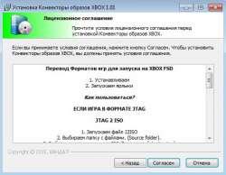 Конвектор форматов JTAG и ISO в GOD