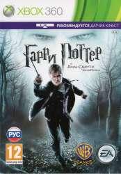 Harry Potter and the Deathly Hallows: Part 1 / Гарри Поттер и Дары Смерти. Часть первая