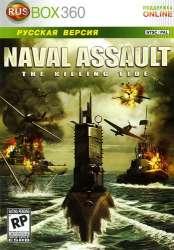 Naval Assault. The Killing Tide