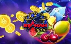 Вулкан Ройал: хороший шанс для выигрыша большой суммы