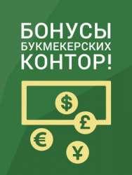 Акции и бонусы букмекерских контор в 2021
